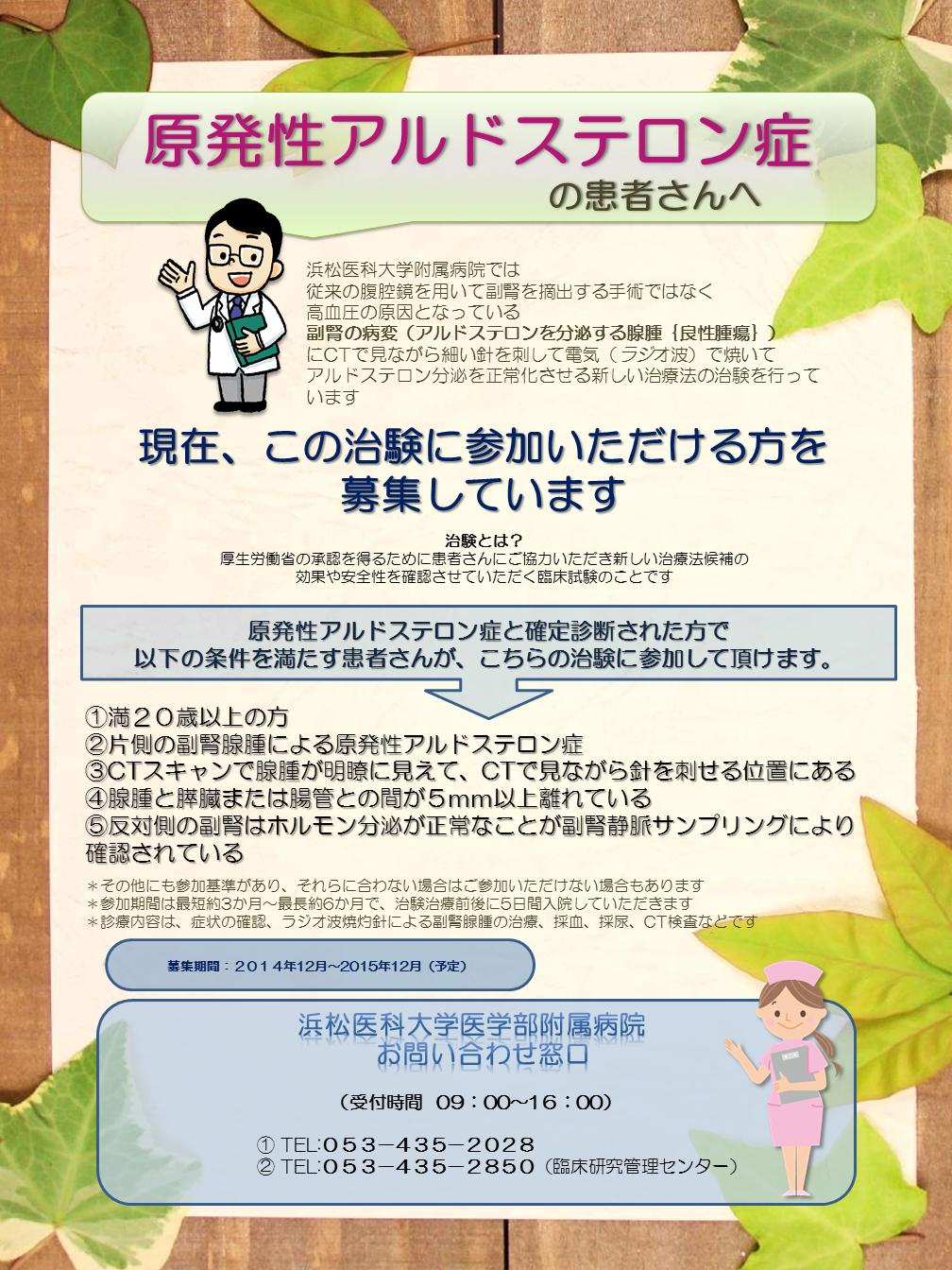 アルドステロン 症 性 手術 原発
